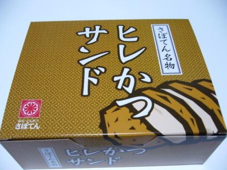 100523 ヒレかつサンド.JPG